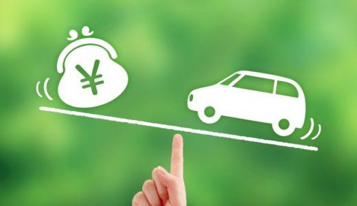 最近よく耳にするカーリースとは?|現金購入やオートローンとの違いを徹底解説