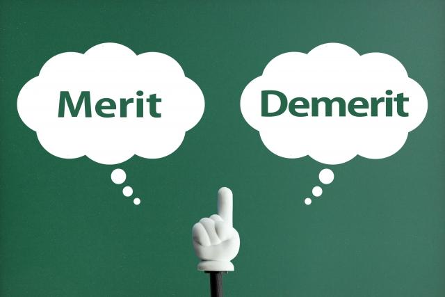 メリット&デメリット