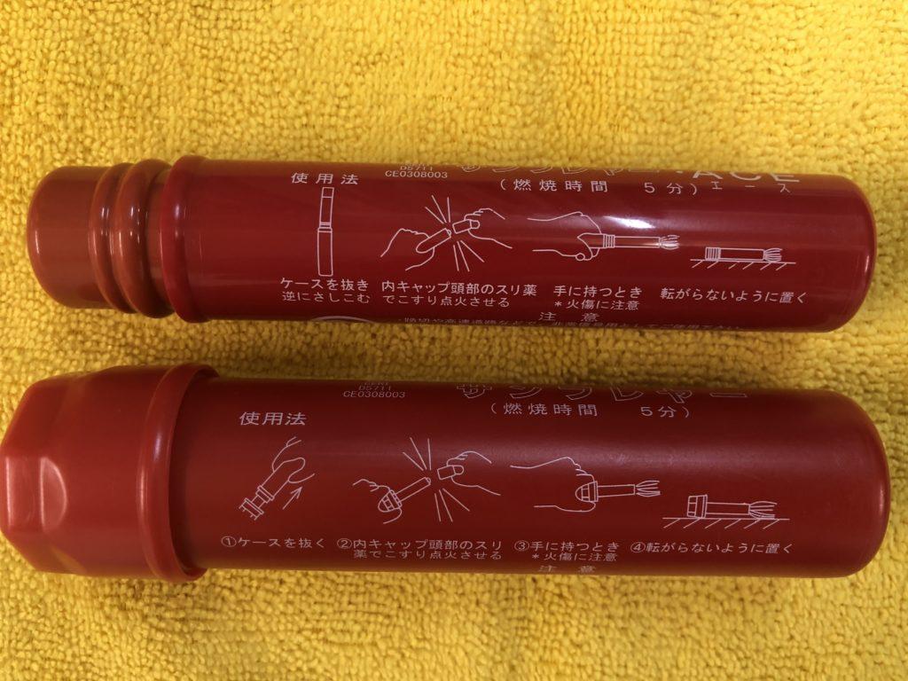発炎筒使用方法