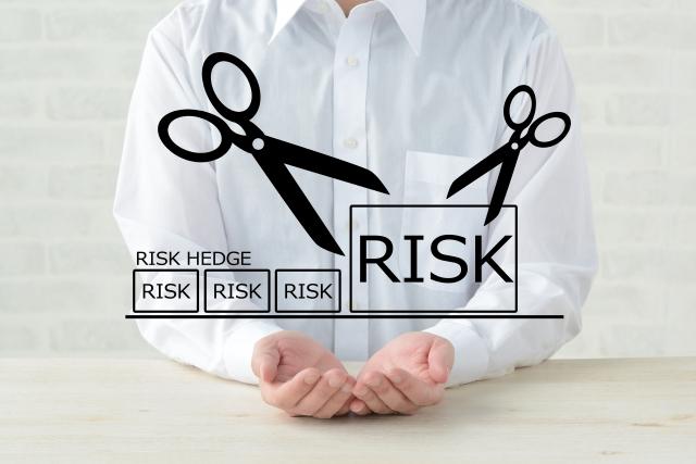 リスク回避