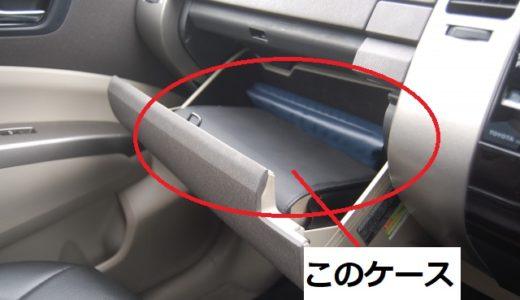 車検証入れを整理したい|どれがいらない書類か教えてっ!